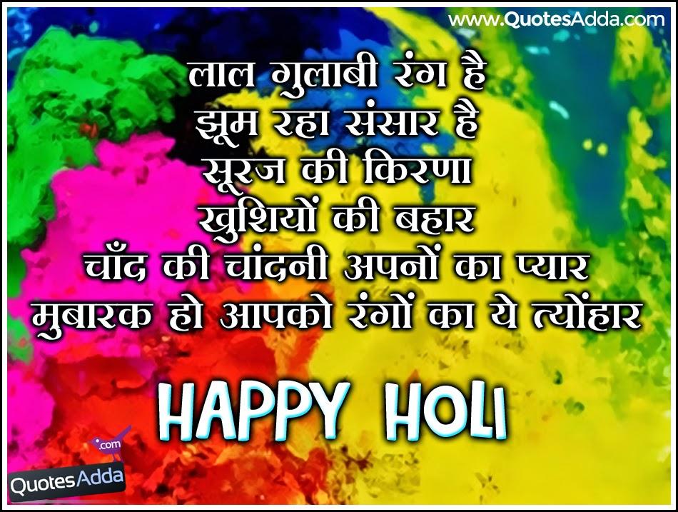 Colorful Holi Quotes and Shayari in Hindi | Quotes Adda.com | Telugu ...