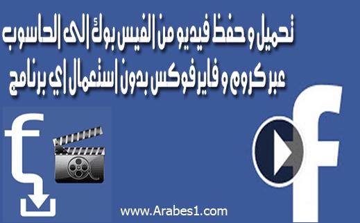 تحميل و حفظ فيديو من الفيس بوك الى الحاسوب عبر كروم و فايرفوكس بدون استعمال اي برنامج