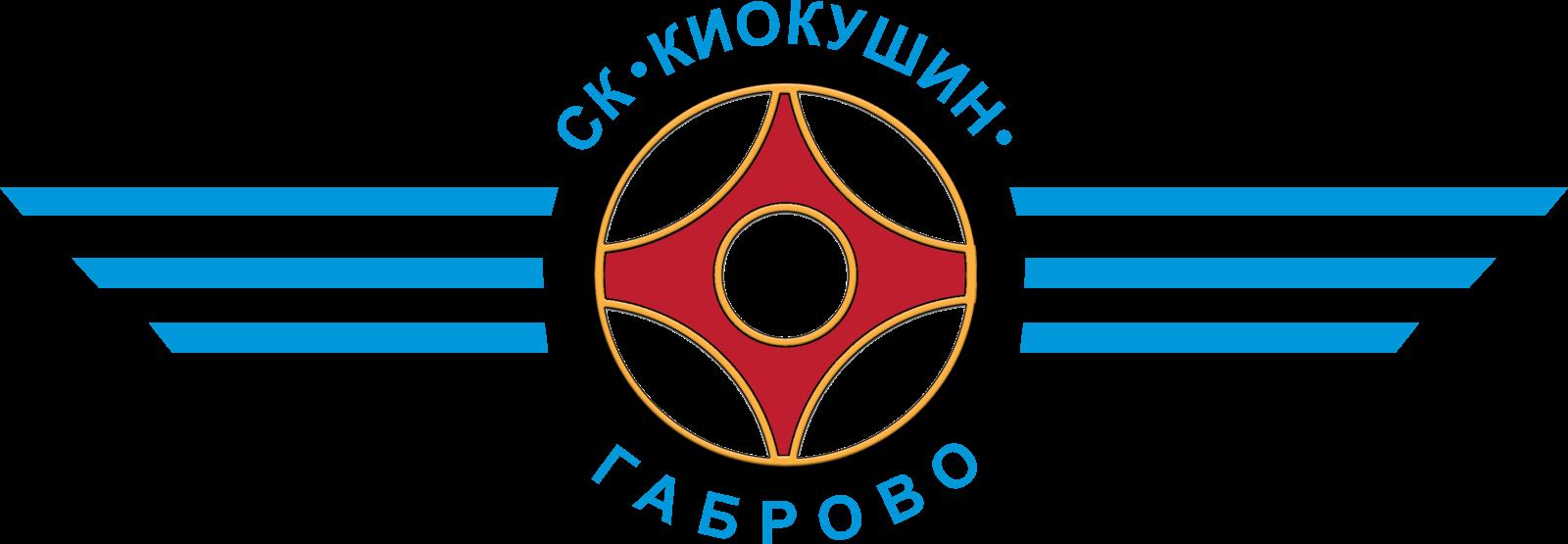 "Спортен клуб ""Киокушин""-Габрово"