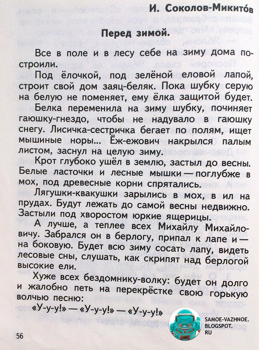 Соколов-Микитов Перед зимой