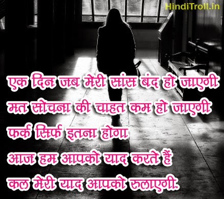 Love Quotes Wallpaper | Hindi Love Quotes Picture | - HindiTroll ...