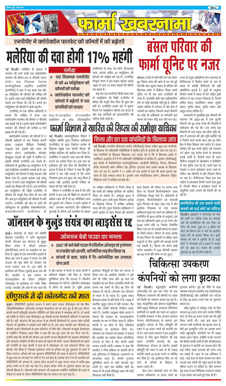 Bihar Board D.El.Ed 2018 Merit List | BSEB D.EL. Ed Counselling 2018