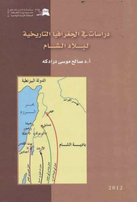 دراسات في الجغرافيا التاريخية لبلاد الشام - صالح موسى درادكه