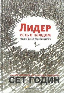 """Обложка книги """"Лидер есть в каждом"""""""