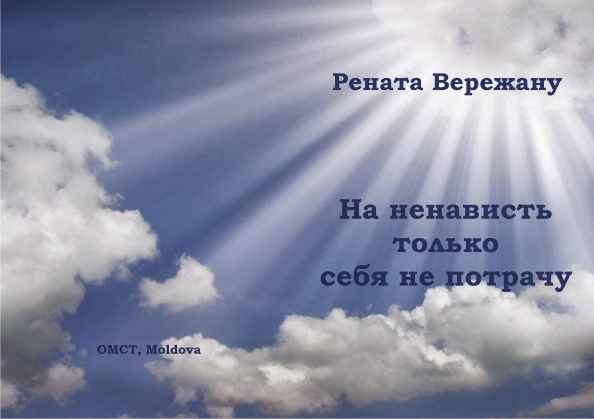 În limba rusă