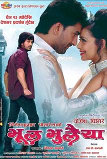 Bhool Bhulaiya || भूल भुलैया 2015 Nepali  full movie