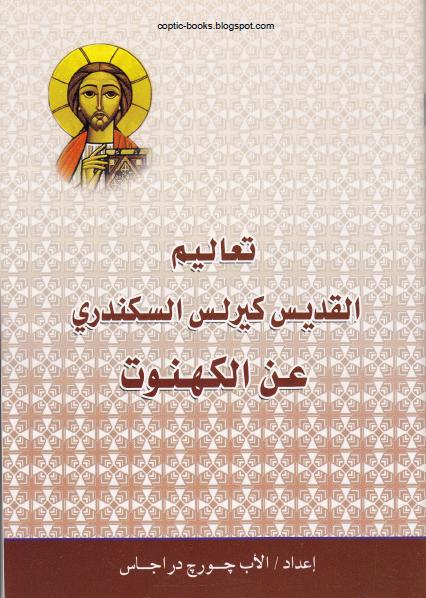 كتاب : تعاليم القديس كيرلس السكندري عن الكهنوت - اعداد الاب جورج دراجاس