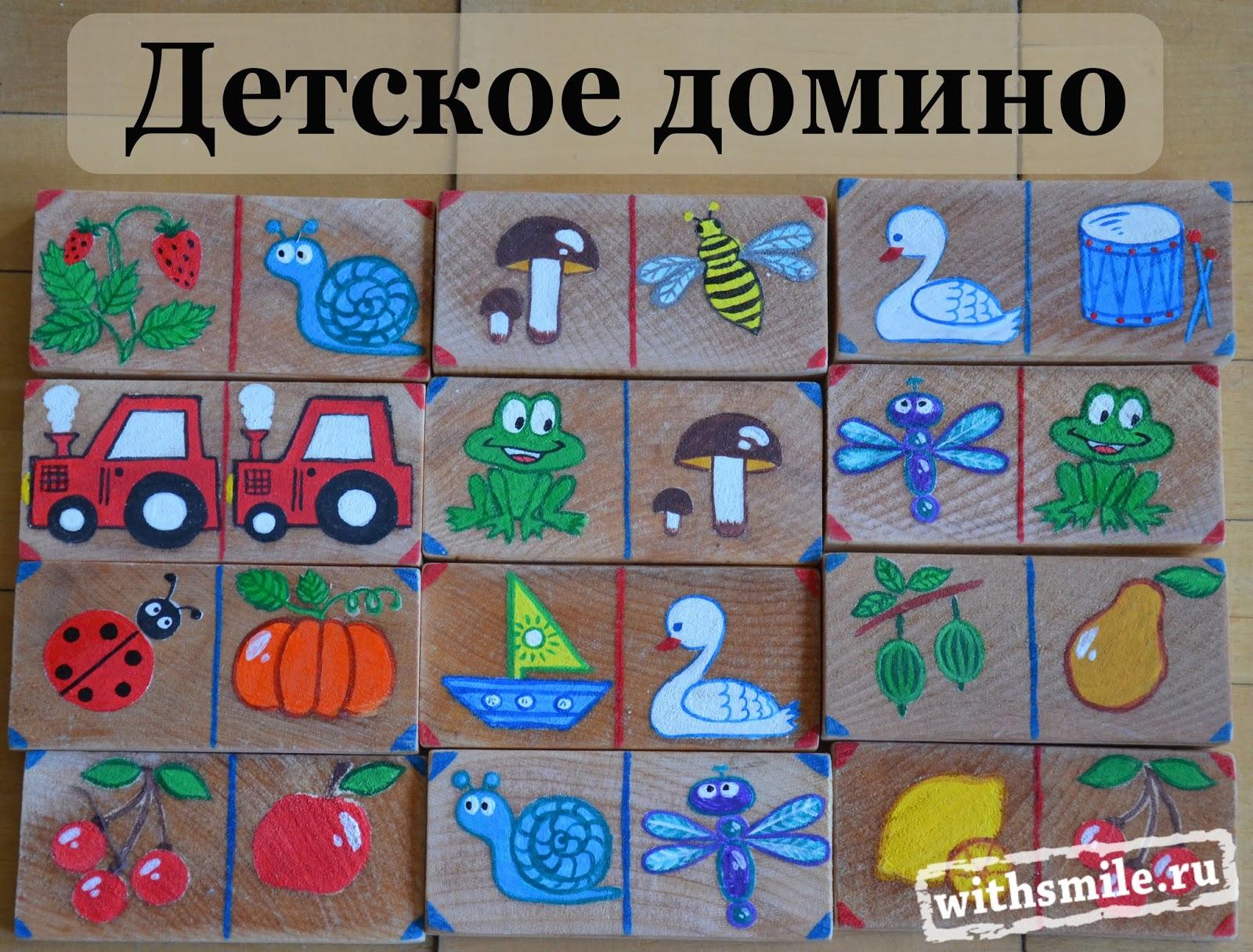 Детское домино своими руками картинки 64