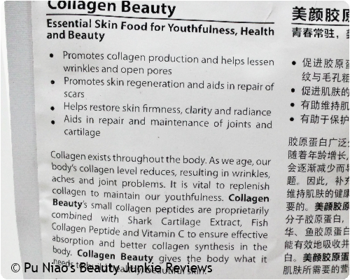 AFC Japan Collagen Beauty