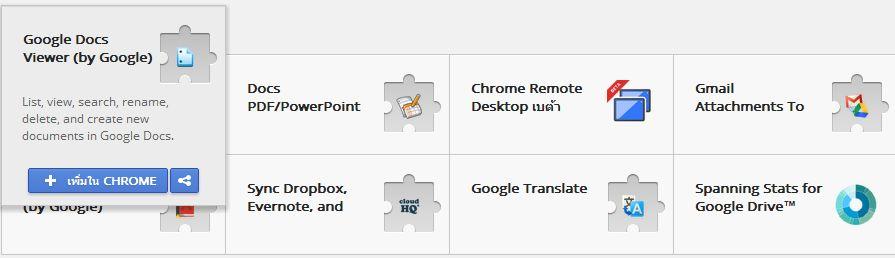 how to make google docs offline