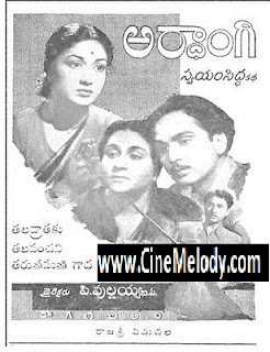 Arthangi Telugu Mp3 Songs Free  Download -1959
