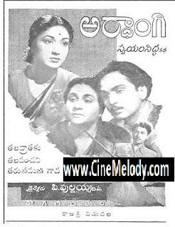 Arthangi Telugu Mp3 Songs Free  Download -1959