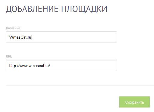 Форма добавления сайта