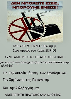 Εκδήλωση στη Νάουσα