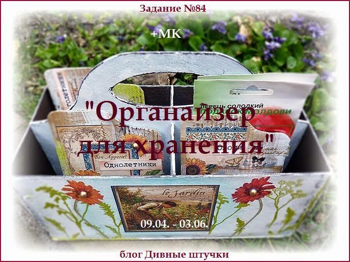 http://divnyeshtuchki.blogspot.ru/2014/04/84.html