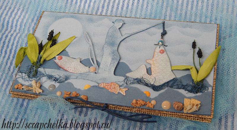 открытка для папы рыбака на день рождение своими руками