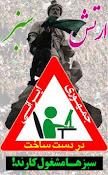 ارتش سبز مدرن سازی ایران
