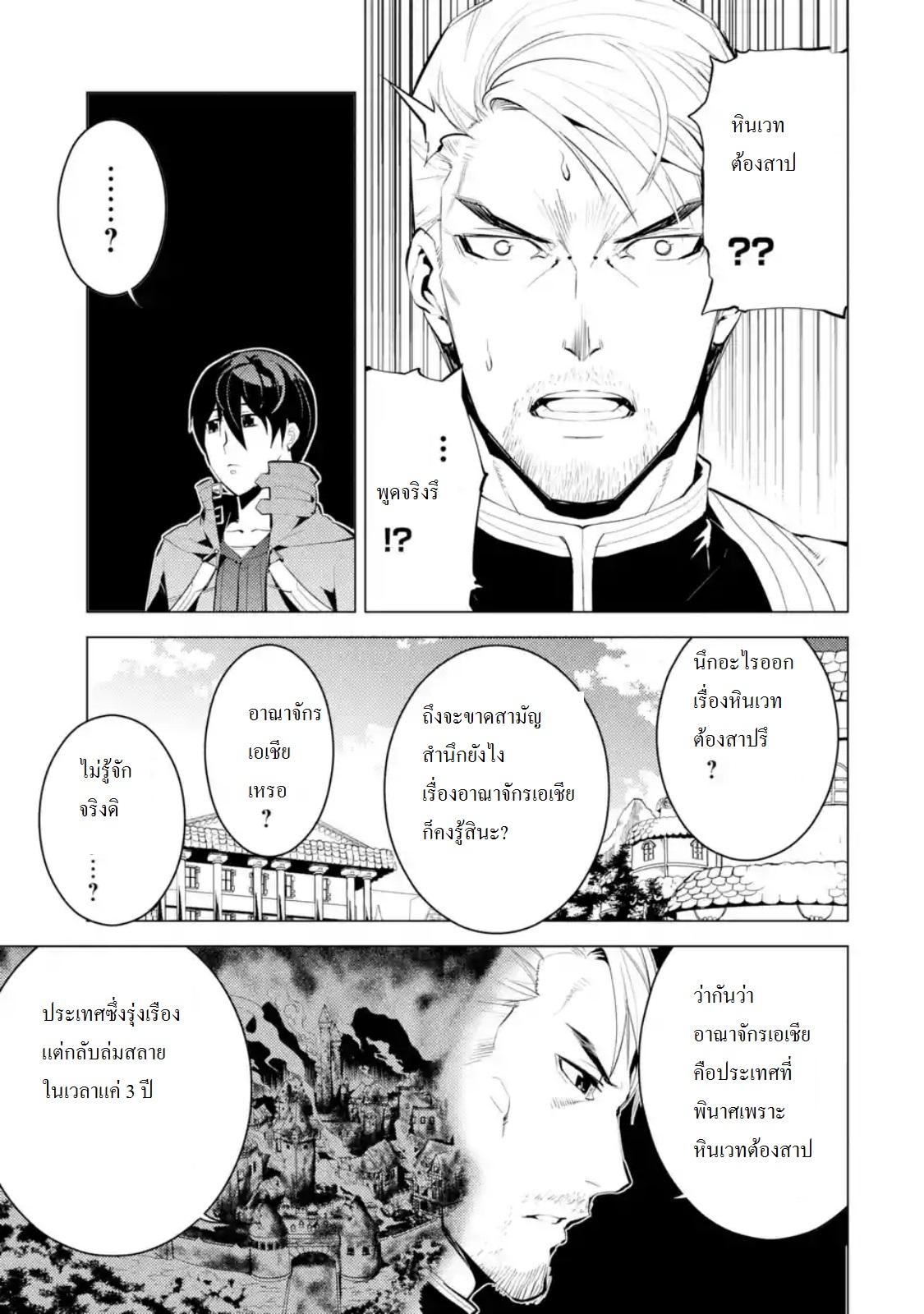Tensei Kenja no Isekai Life ตอนที่ 6.1 TH แปลไทย