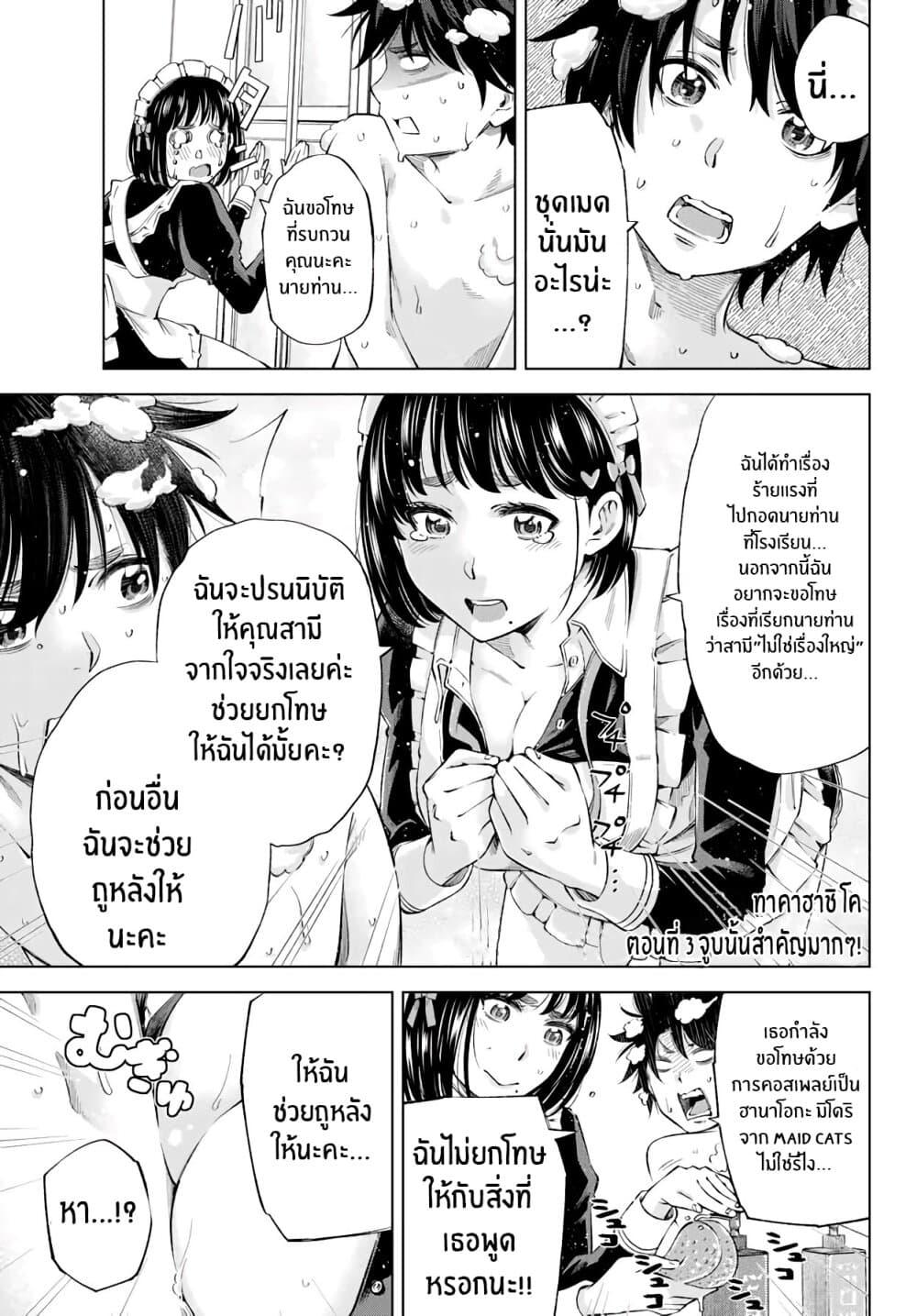 Ora, Yomekko sa ikuda! ~ Kosupure JK no Himitsu no Aijou ~-ตอนที่ 3