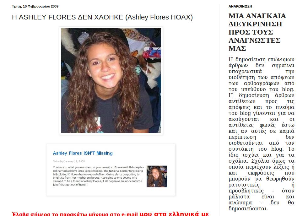 Ashley Flores griego