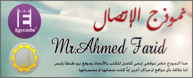 Mr Ahmed Farid