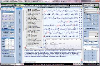برنامج القران الكريم للكمبيوتر QuranCode