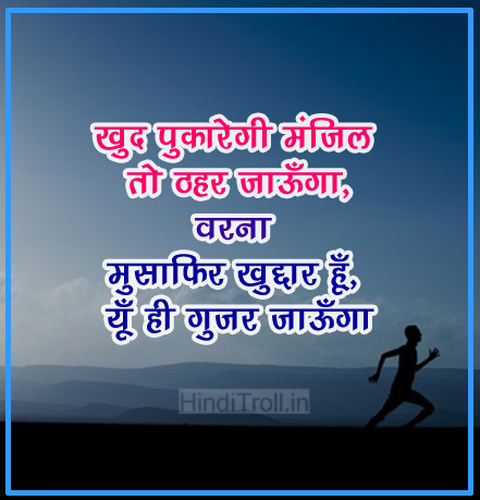 Khud Pukaaregi Manzil | Hindi Motivational Picture For Whatsapp Profile Picture And DP | Motivational Hindi Shayari Wallpaper For Facebook|