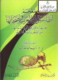 معجم أسماء سيوف العرب واصحابها