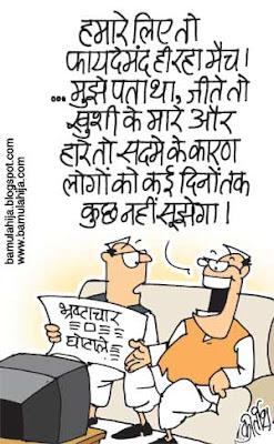cricket world cup cartoon, indian political cartoon, icc world cup 2011, cwc11 cartoon, corruption cartoon