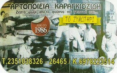 ΑΡΤΟΠΟΙΕΙΑ ΚΑΡΑΓΙΟΖΙΔΗ