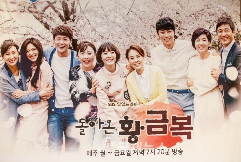 The Return of Hwang Geum Bok Korean Drama Wiki