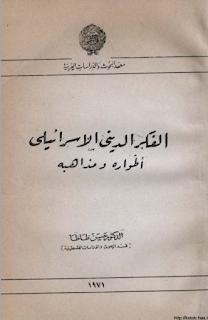 حمل كتاب الفكر الديني الاسرائيلي أطواره و مذاهبه - حسين ظاظا