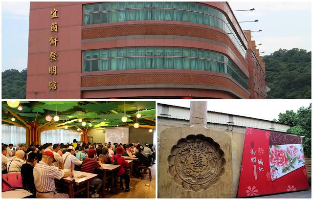 宜蘭,台北,觀光工廠,宜蘭餅,牛舌餅,好吃,伴手禮,鮮奶酥餅,團購