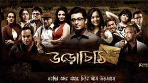 bengali movie uro chithi download