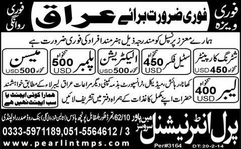 FIND JOBS IN PAKISTAN SHUTTERING CARPENTER MASON JOBS IN PAKISTAN LATEST JOBS IN PAKISTAN