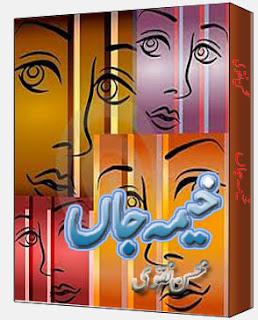 Khaima e jaan By Mohsin Naqvi