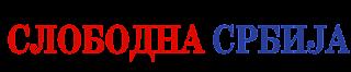 Слободна Србиja