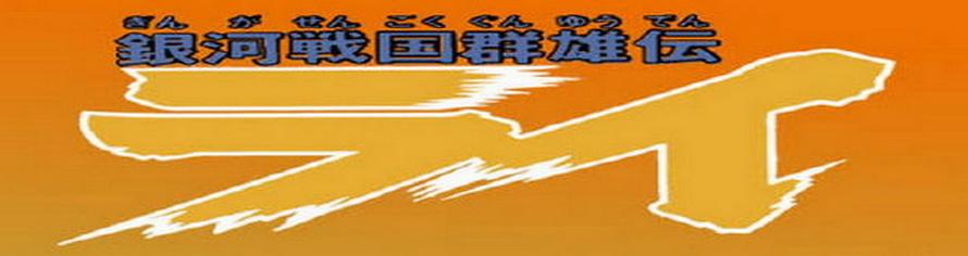 Ginga Sengoku Gun Yuuden Rai (Thunder Jet)