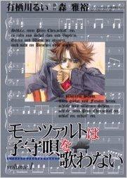 スリーラー小説 「モーツァルトは子守唄を歌わない」