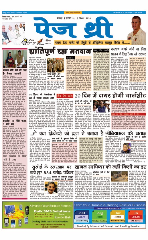 Page Three 10 Dec,2014