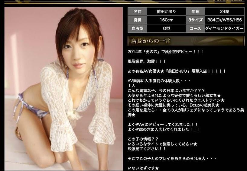 前田かおり現在買得到了