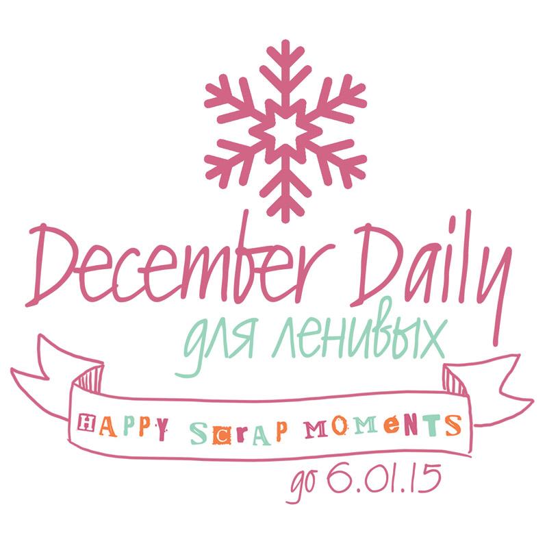 December Daily для ленивых