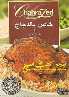 كتاب خاص لاعداد أشهى أطباق الدجاج بالصور PDF