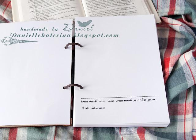 оформление страниц ежедневника