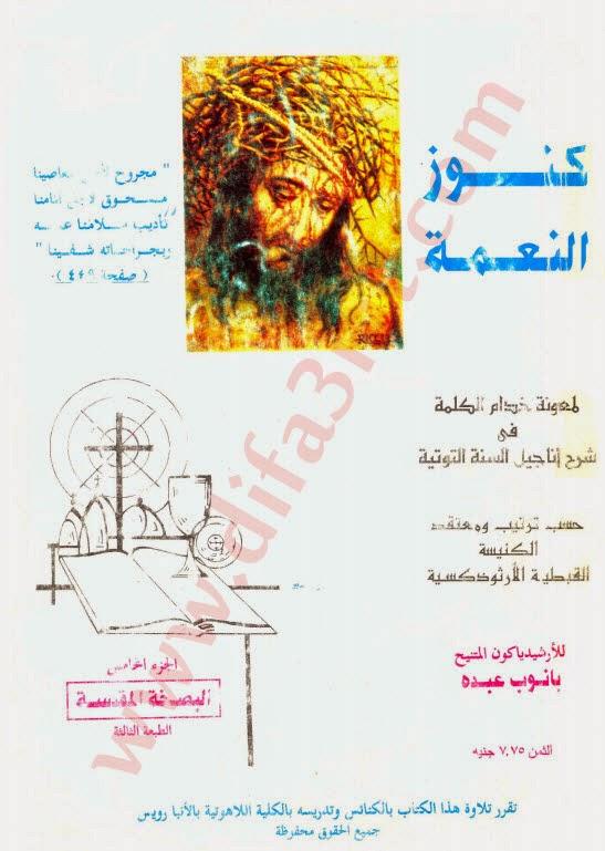 تحميل المجموعة الكاملة لكتب  الارشيذياكون بانوب عبده - الجزء الخامس