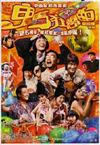 Phim Ba Nguyện Vọng