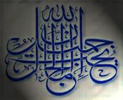 Seni kaligrafi dan Islam