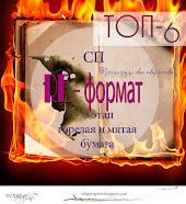 """Я в чудоТОП-6 """"RE-Формат"""" 3й этап"""