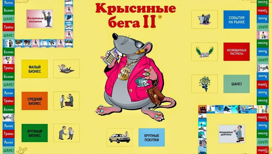 ДЕловые игра | Крысиные бега PRO: как вырваться из оков текущих дел и получить лучшие результаты?