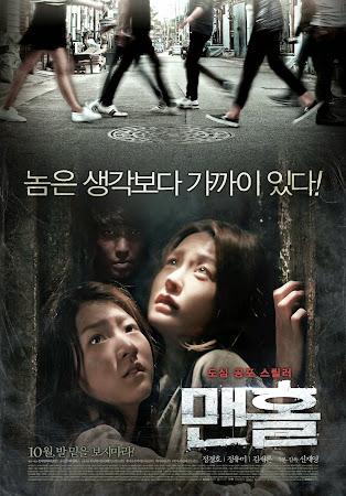 Manhole (2014)